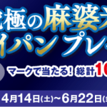 【終了】2018/6/22丸美屋 マークで当たる!麻婆豆腐の素 究極の麻婆米×フライパンプレゼント