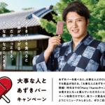 2018/9/30井村屋 BOXあずきバーシリーズ「大事な人とあずきバー」キャンペーン
