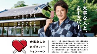 2018/7/31・9/30井村屋 BOXあずきバーシリーズ「大事な人とあずきバー」キャンペーン