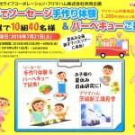 【終了】2018/6/11プリマハム 親子でソーセージ手作り体験&バーベキューご招待!
