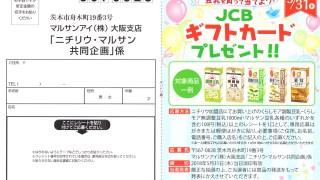 【終了】2018/5/31ニチリウ・マルサンアイ ニチリウ&マルサンの豆乳を買って当てよう!JCBギフトカードプレゼント!!