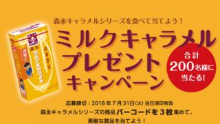 2018/7/31森永製菓 森永ミルクキャラメルプレゼントキャンペーン