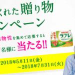 2018/7/31カゴメ 植物性乳酸菌ラブレ 植物がくれた贈り物キャンペーン