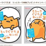 2018/8/31春日井製菓 とろ~りぐでたまキャンディ うっとろ~り体験プレゼントキャンペーン!