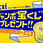 2018/9/15フタバ食品 サクレシリーズのバーコード3枚でジャンボ宝くじプレゼント!!