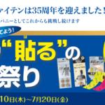 """【終了】2018/7/20ファイテン 知ってもらおう!ファイテン""""貼る""""のテープ祭り"""