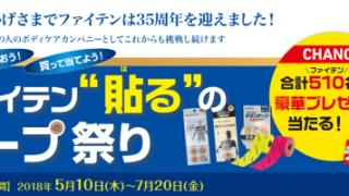 """2018/7/20ファイテン 知ってもらおう!ファイテン""""貼る""""のテープ祭り"""