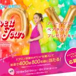 2018/8/31大塚食品 ビタミン炭酸MATCH×西野カナ『Kana Nishino Live Tour 2018 LOVE it』ペアチケットプレゼントキャンペーン