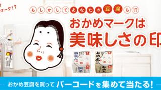 2018/8/31タカノフーズ おかめ豆腐 おいしい大豆の味がするキャンペーン