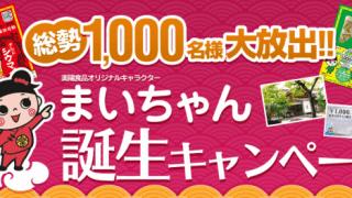 2018/9/10楽陽食品 総勢1,000名様大放出!まいちゃん誕生キャンペーン クイズに答えて応募