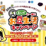 【終了】2018/8/31フジッコ おまめさんシリーズ 豆しばと一緒にお豆生活キャンペーン