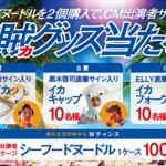 2018/8/31日清食品 シーフードヌードルを2個購入で、CM出演者サイン入り烏賊グッズ当たる!