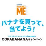 【終了】2018/8/31ユニフルーティー ジャパン チキータバナナ バナナを買って、当てよう!COPABANANAキャンペーン