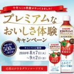 2018/9/2カゴメ プレミアムなおいしさ体験キャンペーン