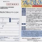 2018/9/26ライフ(首都圏)×サントリー プレミアムライフキャンペーン