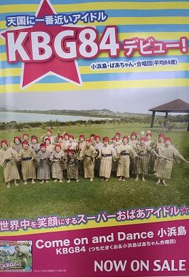 小浜島KBG84