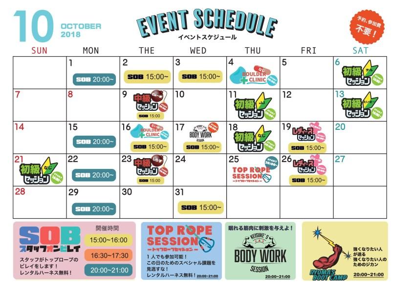10月イベントカレンダー