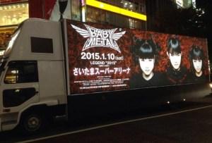 ベビメタトラック渋谷