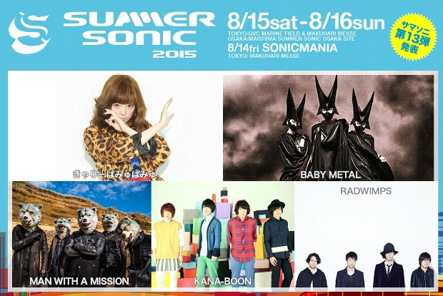 babymetal summer sonic