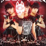 "BABYMETAL""METAL HAMMER""273号の表紙を飾る!2015年9月 海外の反応イギリス"