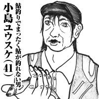 鮎釣りでまったく鮎が釣れない男 小島ユウスケ(41)