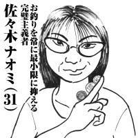 お釣りを常に最小限に抑える完璧主義者 佐々木ナオミ(31)