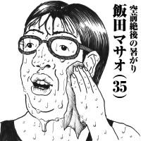 空前絶後の暑がり 飯田マサオ(35)