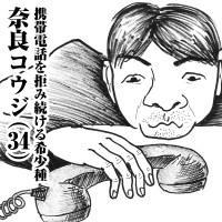 携帯電話を拒み続ける希少種 奈良コウジ(34)