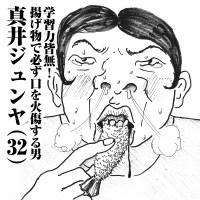 学習力皆無! 揚げ物で必ず口を火傷する男 真井ジュンヤ(32)