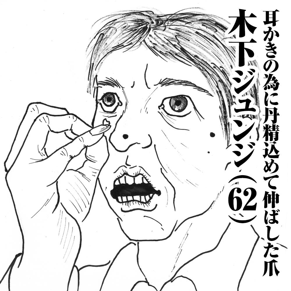 耳かきの為に丹精込めて伸ばした爪 木下ジュンジ(62)