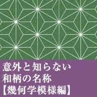 意外と知らない 和柄の名称【幾何学模様編】