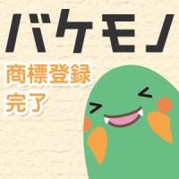 【祝】「バケモノ」、商標登録しました!