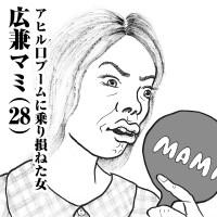 アヒル口ブームに乗り損ねた女 広兼マミ(28)