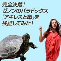 完全決着!ゼノンのパラドックス「アキレスと亀」を検証してみた!