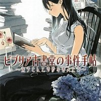 『ビブリア古書堂の事件手帖』:三上 延
