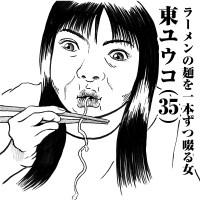 ラーメンの麺を一本ずつ啜る女 東ユウコ(35)