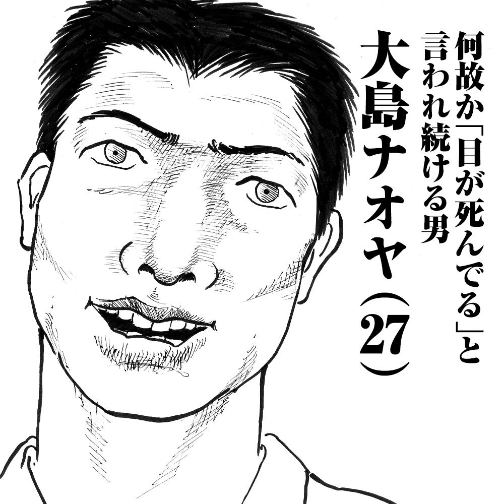 何故か「目が死んでる」と言われ続ける男 大島ナオヤ(27)