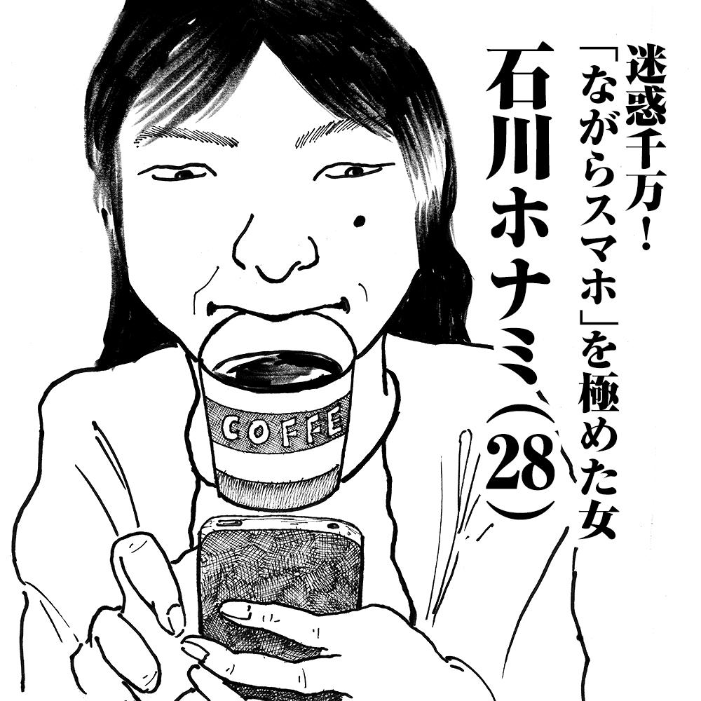 迷惑千万!「ながらスマホ」を極めた女 石川ホナミ(28)