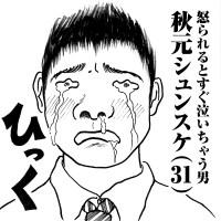 怒られるとすぐ泣いちゃう男 秋元シュンスケ(31)