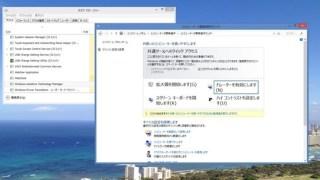 Windowsロック画面で起動するナレーター機能。止める方法は?