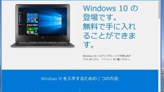 Windows10へのアップグレードで会計ソフトが動かない。記帳のハードルを下げる意識。