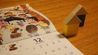 今年?来年?住宅取得等資金の贈与税の非課税で注意すること。