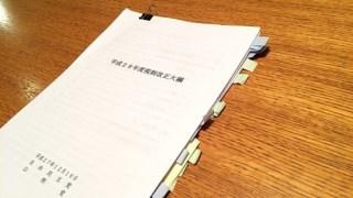 平成28年度税制改正のポイント【個人編】