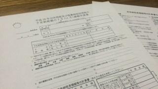 所得税の予定納税って何?通知書が届いたらまず確認。第1期の減額申請は7月15日まで。