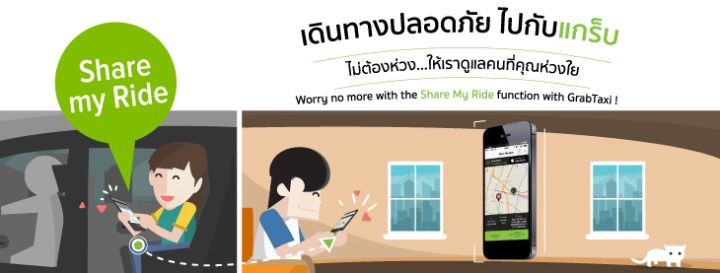 Share my ride, a function to share your location with family or friends
