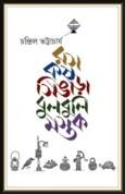 Ros Kos Singara Bulbuli Mostok by Chandril Bhattacharya
