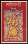 Chandrogirir Raj kahani by Bimol Kor2