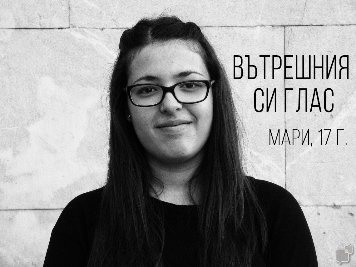 Мари, 17 г