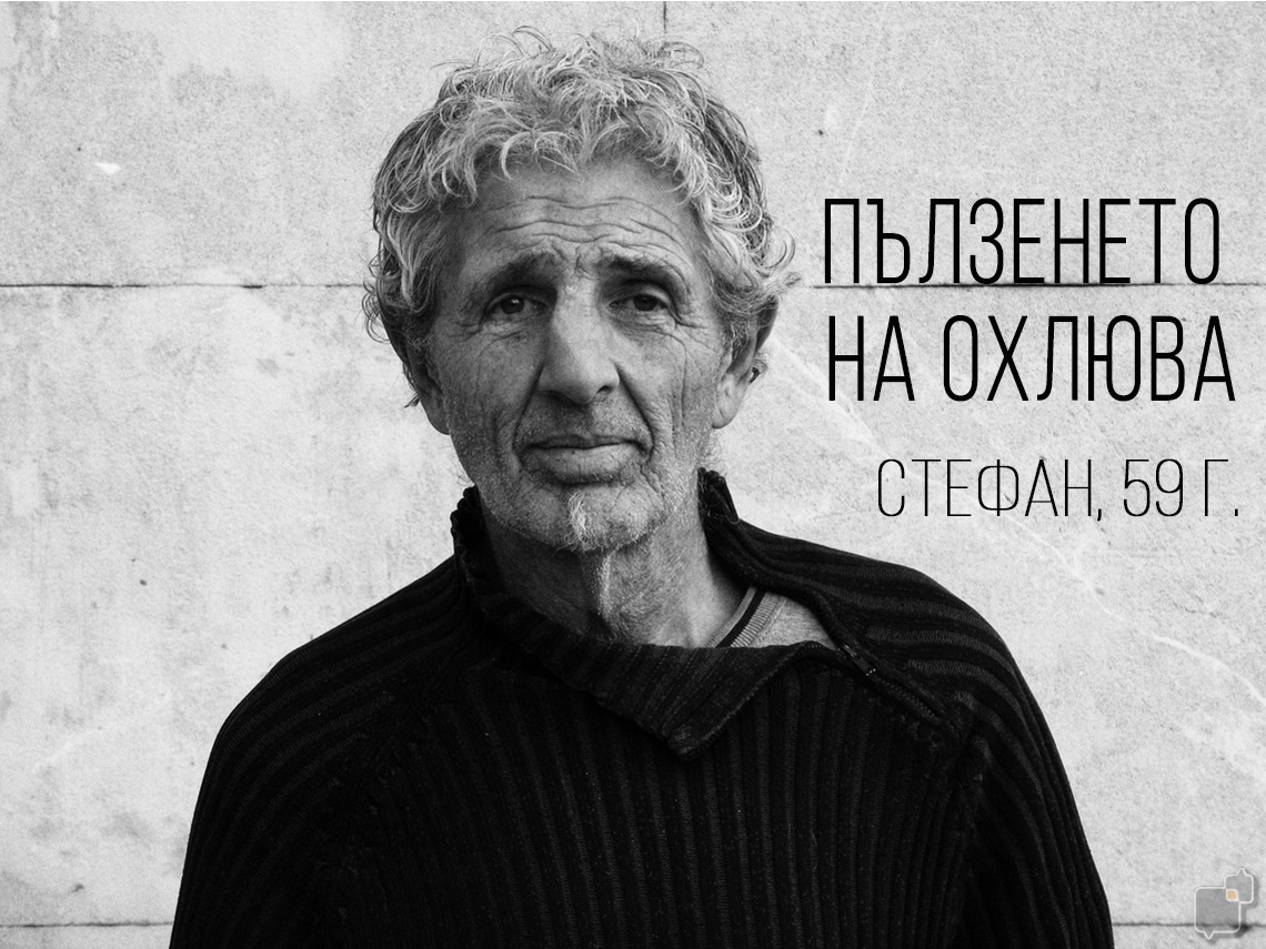 Стефан, 59