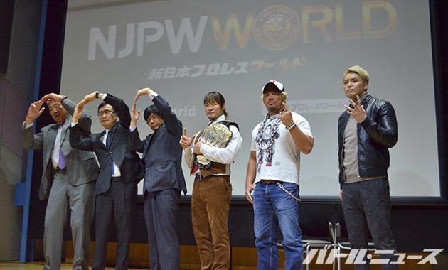 新日本プロレスワールド発表会見1